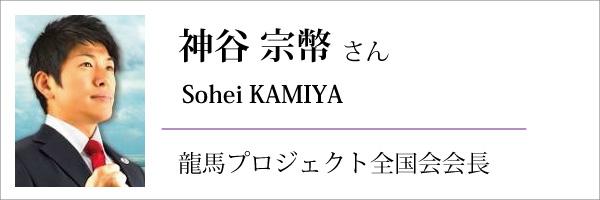 神谷宗幣さん