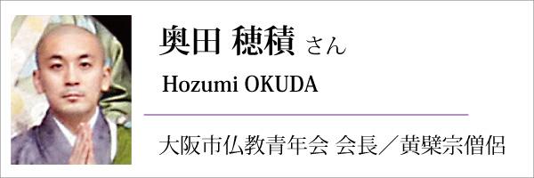 奥田穂積さん